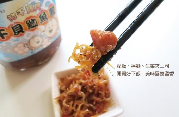 干貝吻魚醬 其他圖片1