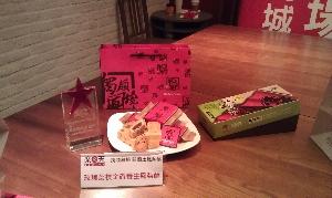 2012樂天美食新秀傳統糕點類第一名 其他圖片1