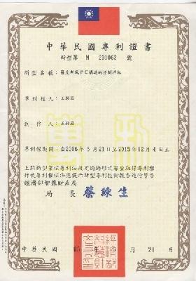 專利證書 其他圖片2