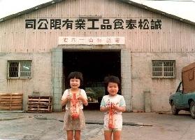 誠松泰食品工業股份有限公司(
