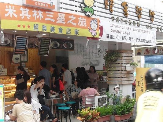 韓金婆婆豆腐酪 店家封面