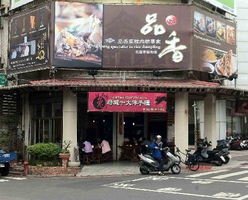 品香肉粽 店家封面