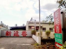 新延香農產品生產合作社 店家其他3