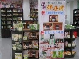 社頭鄉農會農特產品精品館內 店家其他3