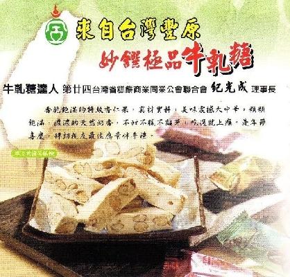 妙饌極品牛軋糖DM 其他圖片1