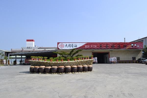 大同醬油觀光工廠 店家封面