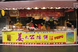 姜太公柿餅位在:新竹縣北埔鄉