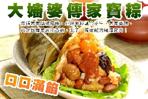 客家台北粽