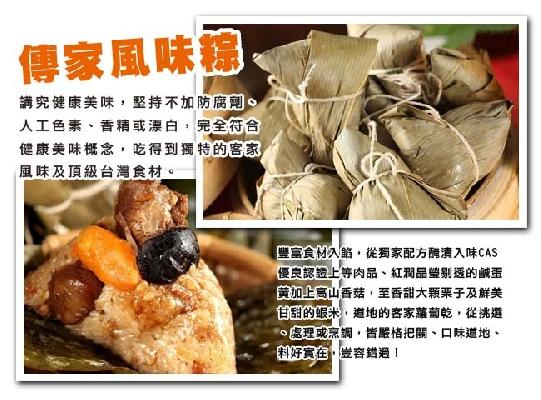 客家台北粽 其他圖片1