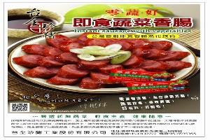 零蔬好即食蔬菜香腸
