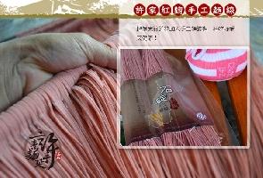 紅麴手工麵線 其他圖片1