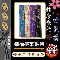 健康機能竹炭筷(含精製布套)---幸福筷來系列