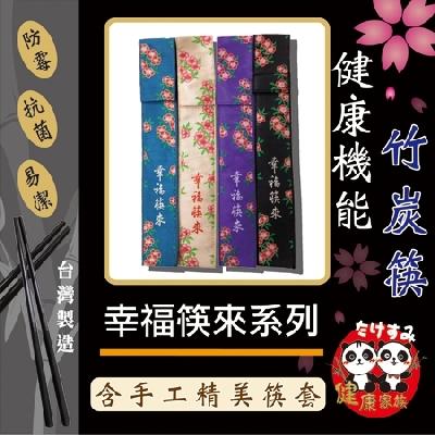 幸福筷來系列 封面圖片
