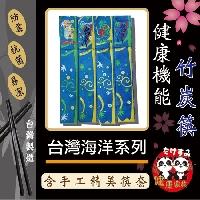 健康機能竹炭筷(含精製布套)---台灣海洋系列