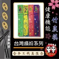 健康機能竹炭筷(含精製布套)---台灣繽紛系列