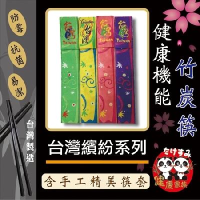 台灣繽紛系列 封面圖片