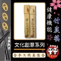 健康機能竹炭筷(含精製布套)---文化創意系列