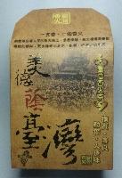 臺灣香火茶