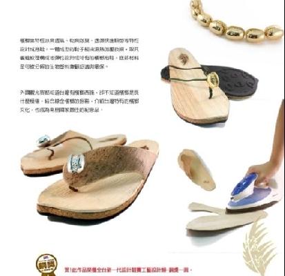 綠金托鞋(檳榔托鞋) 封面圖片