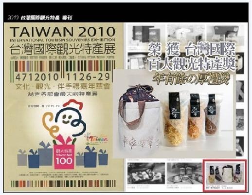 台灣100大農特產品 店家其他1
