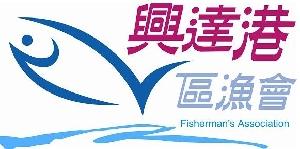 高雄市興達港區漁會(公司LOGO)