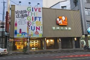 老楊方塊酥中山店