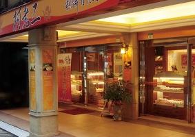 柯老二糕餅門市照片