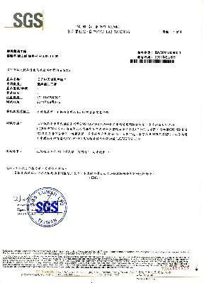 SGS農藥檢驗 其他圖片3