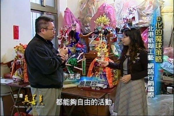 台灣真善美採訪 店家其他1
