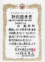 2013日本特別優秀賞獎狀 其他圖片1