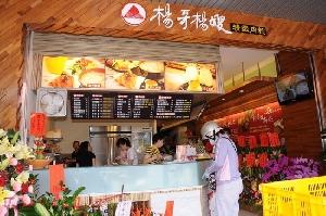 慶平店 其他圖片3