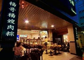 慶中總店 其他圖片2