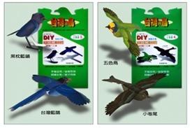 DIY台灣鳥類紙模型山鳥篇