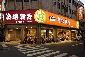 海瑞摃丸-總店外觀 店家其他3