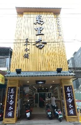 萬里香豆干本鋪外觀 店家封面