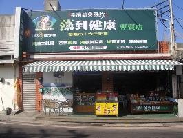 本枋和平島公園店 店家其他1