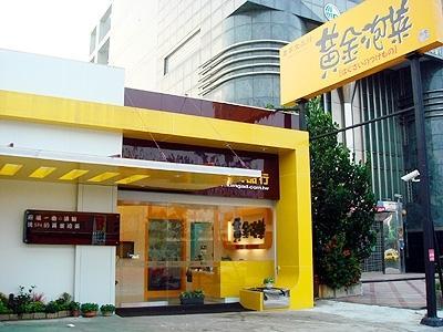 慶家-黃金泡菜店面圖 店家封面