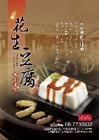 雲龍花生豆腐