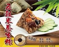 五穀米養生粽3 其他圖片3