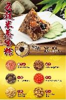 五穀米養生粽