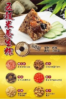 五穀米養生粽 封面圖片