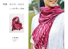 植物絞染(緞條)絲巾