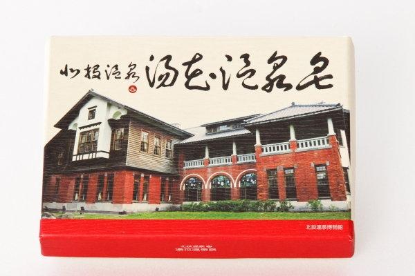北投溫泉博物館為伴手禮盒封面 其他圖片1