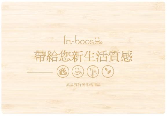 la-boos 竹製生活用品 店家封面
