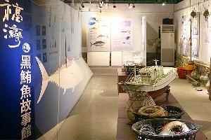 黑鮪魚故事館導覽