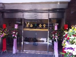 廣海食堂店面