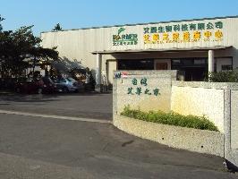 艾草文化館