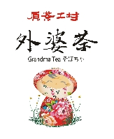 澎湖外婆茶LOGO