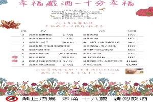 溫馨五月獻好禮 【幸福藏酒 十分幸福 】