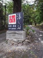 漾之谷溫泉民宿入口 其他圖片2